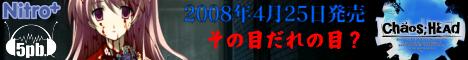 妄想科学NVL -CHAOS;HEAD-