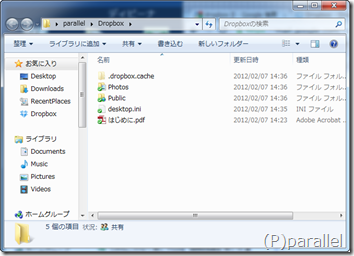 2012年02月07日(14時36分19秒)