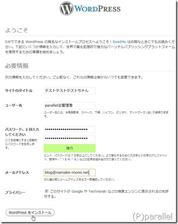 2012年02月19日(09時45分10秒)