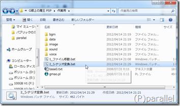 2012年04月14日(21時32分55秒)