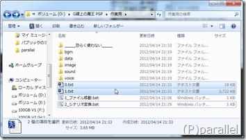 2012年04月14日(21時35分23秒)