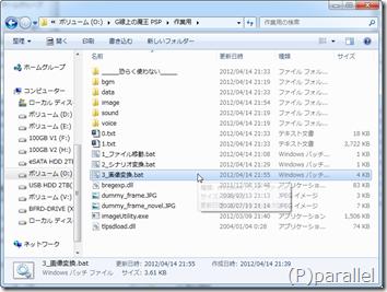 2012年04月14日(21時57分47秒)