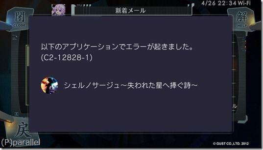 2012-04-26-223449