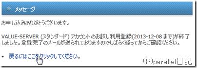 2013年11月08日(20時20分08秒)